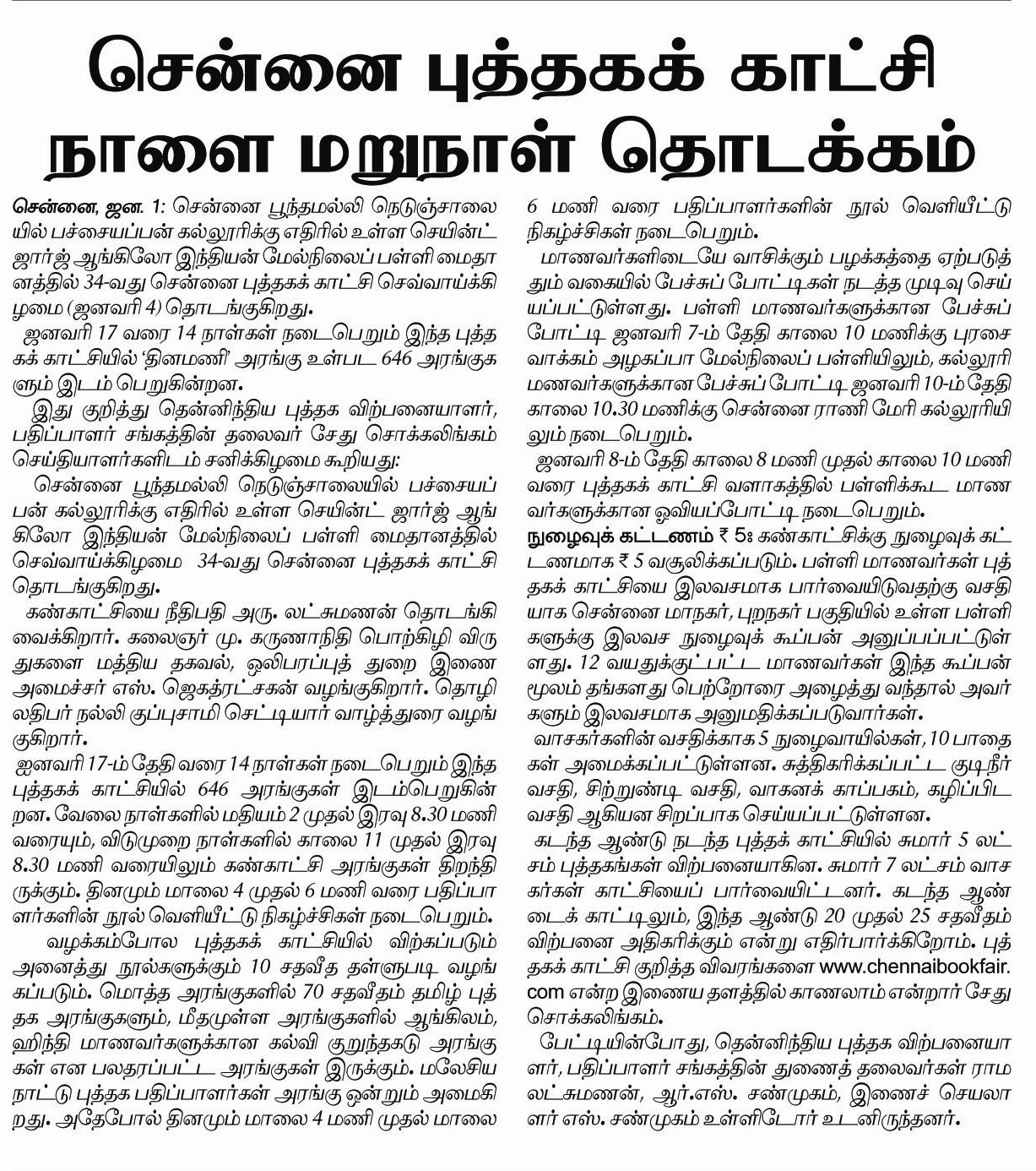 BookFair Dinamani 2-1-2011 news
